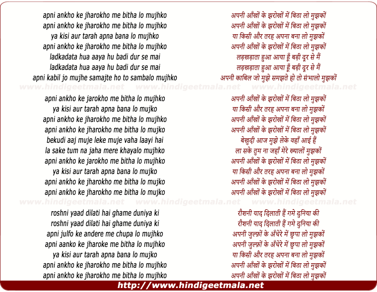 lyrics of song Apni Ankho Ke Jarokho Me Bitha Lo Mujko