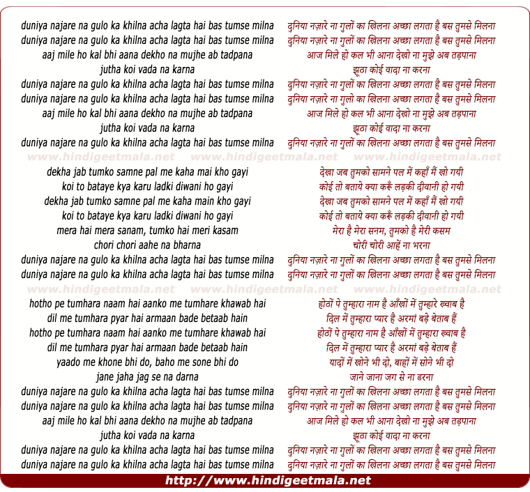 lyrics of song Duniya Najaare Na Ghulo Ka Khilna