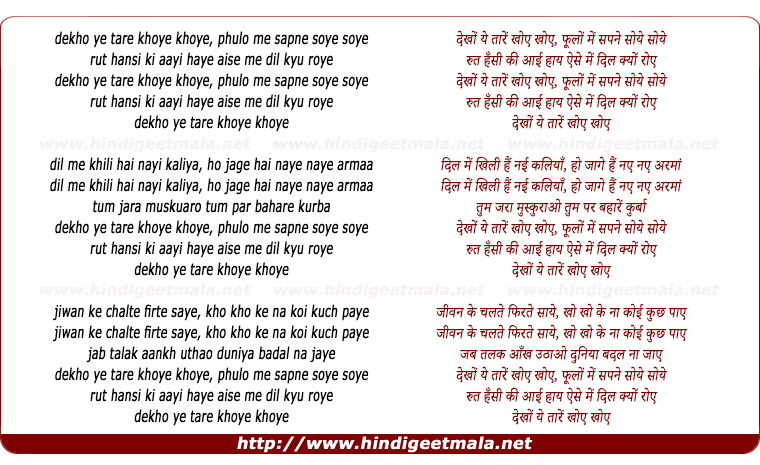 lyrics of song Dekho Ye Tare Khoye Khoye