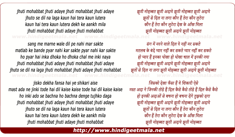 lyrics of song Jhuti Mohabbat Jhuti Adaye