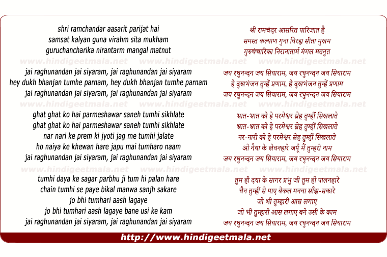 lyrics of song Jai Raghunandan Jai Siya ram