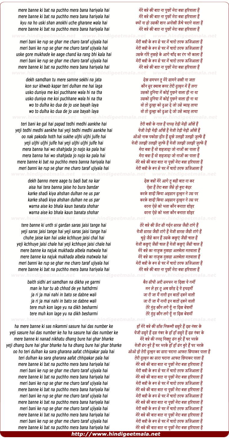 Tohfa Mohabbat Ka - Banne Se Banni lyrics