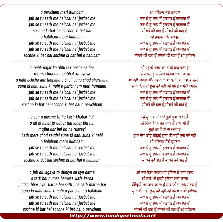 lyrics of song O Paricham Meri Humdam