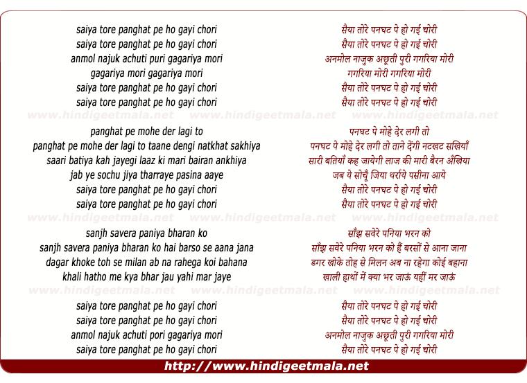 lyrics of song Saiya Tore Panghat Pe Ho Gayi Chori