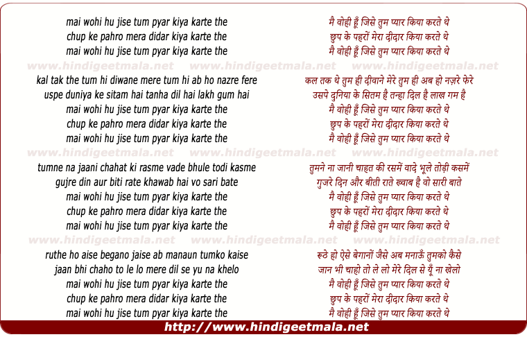 lyrics of song Mai Wohi Hu Jise Tum Pyar Kiya Karte The