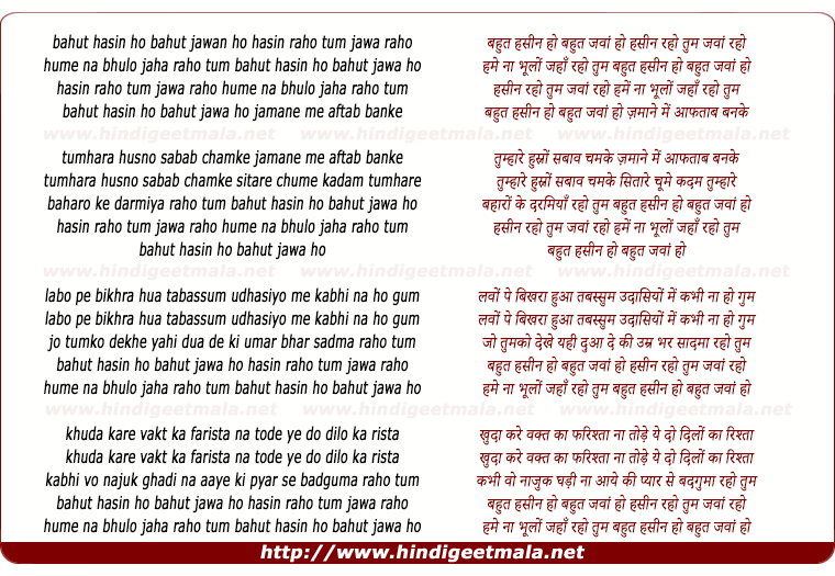 lyrics of song Bahut Hasin Ho Bahut Jawan Ho