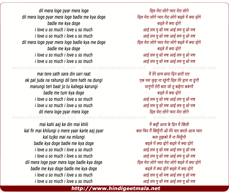 lyrics of song Dil Mera Loge Pyaar Mera Loge