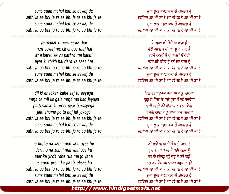 lyrics of song Suna Suna Mahal Kab Se Aawaj De Sathiya
