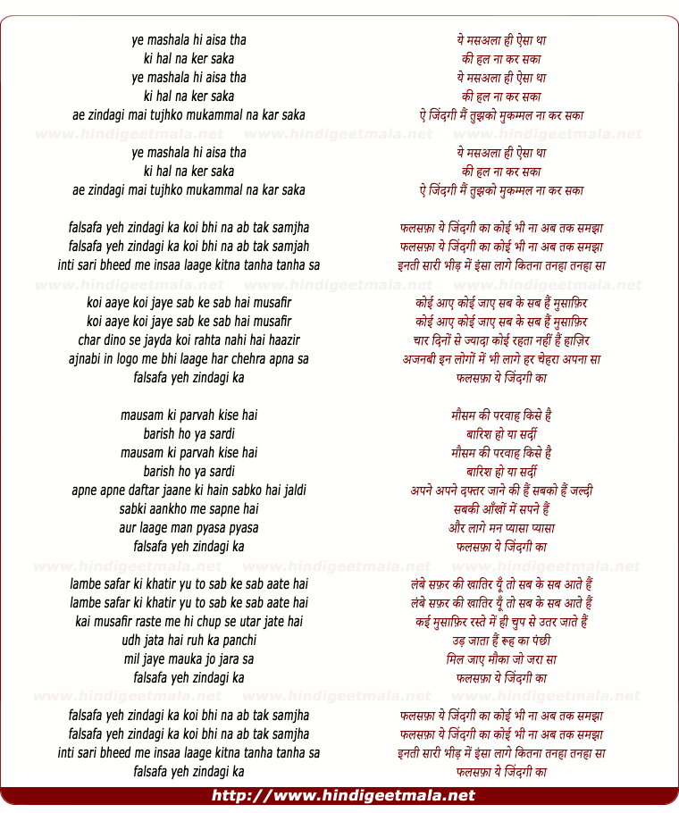 lyrics of song Falsafa Yeh Jindgi Ka Koi Bhi Na Ab Tak Samjha