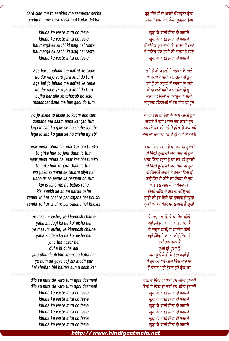 lyrics of song Khuda Ke Vaste Mita Do Fasle