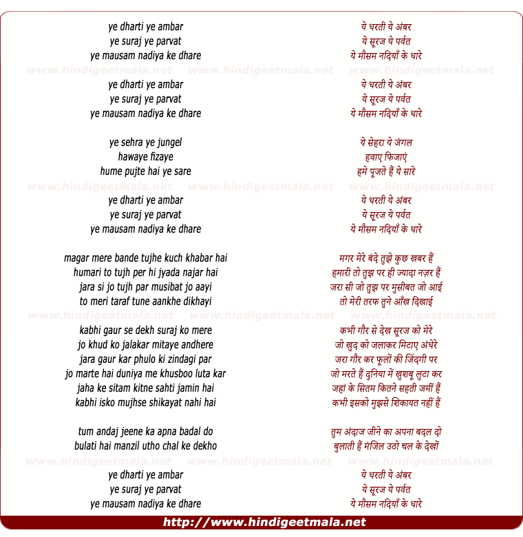 lyrics of song Ye Darti Ye Ambar