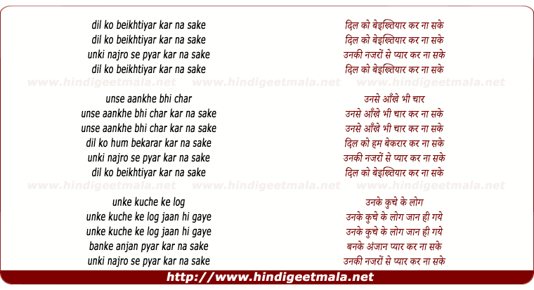 lyrics of song Dil Ko Be Ikhtiyar Kar Na Sake