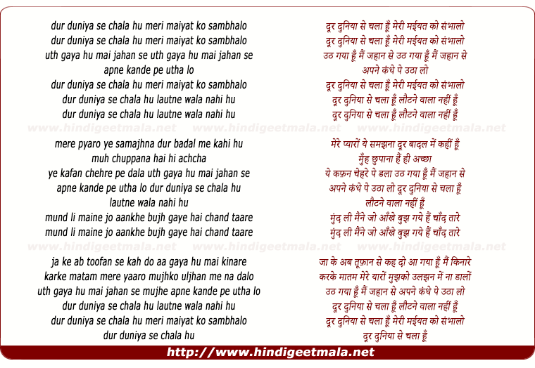 lyrics of song Dur Duniya Se Chala Hu Meri Maiyat Ko Sambhalo