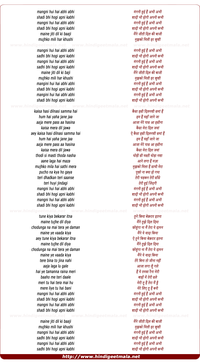 lyrics of song Mangni Hui Hai Abhi Abhi