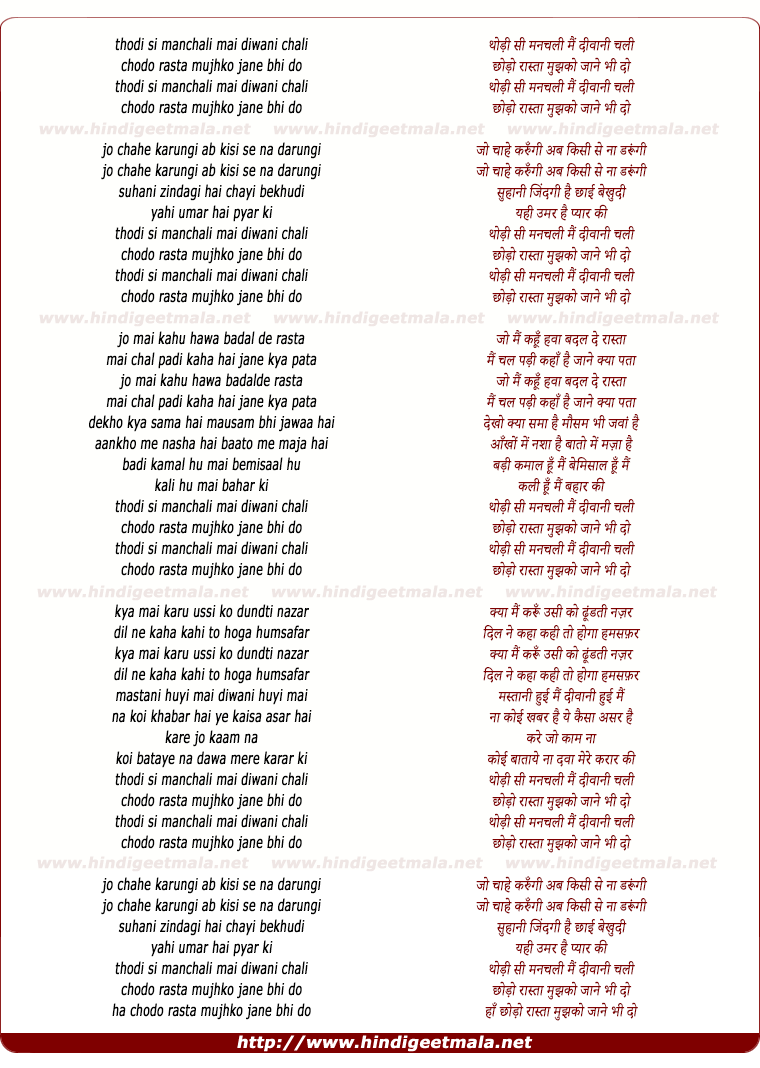 lyrics of song Thodi Si Manchali Mai Diwani Chali