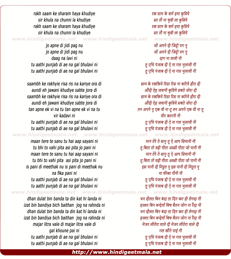 lyrics of song Rakh Saam Ke Sharam Haya Khudiye