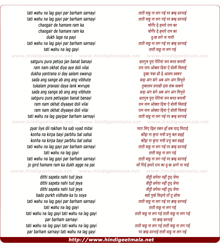 lyrics of song Taati Wahu Na Lag Gayi
