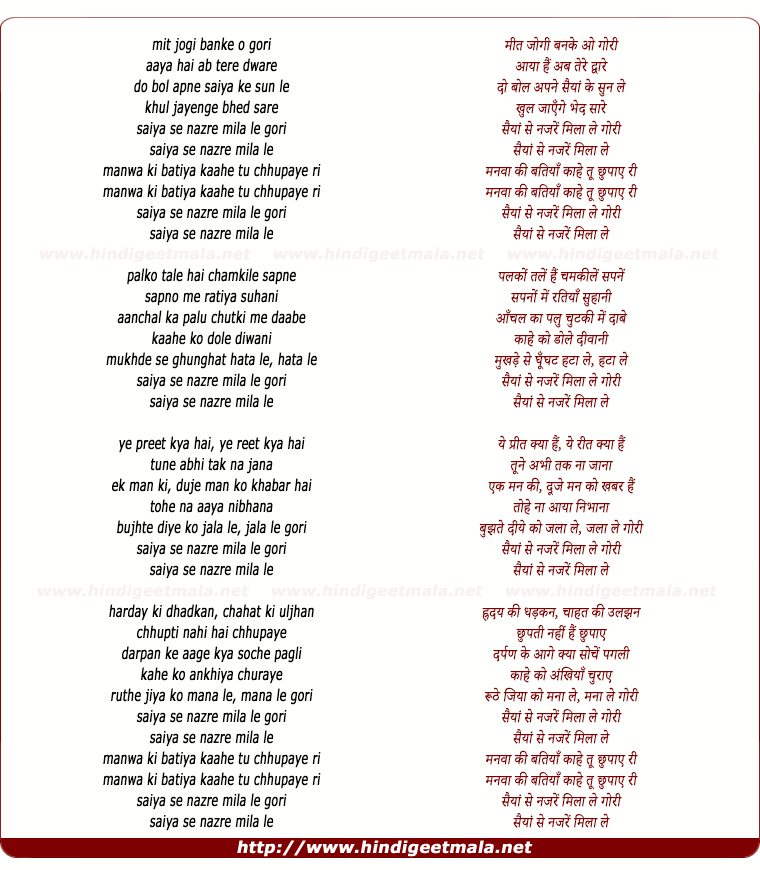 lyrics of song Saiyyan Se Nazre Mila Le