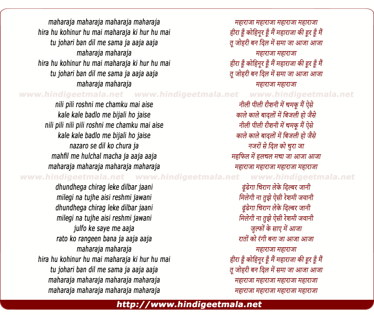 lyrics of song Maharaja Maharaja