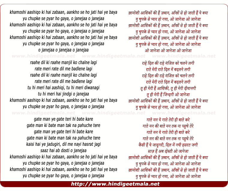 lyrics of song Khamoshi Aashiqo Ki Hai Zabaan