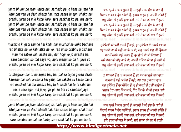 lyrics of song Janm Bhumi Pe Jaan Lutate Hai