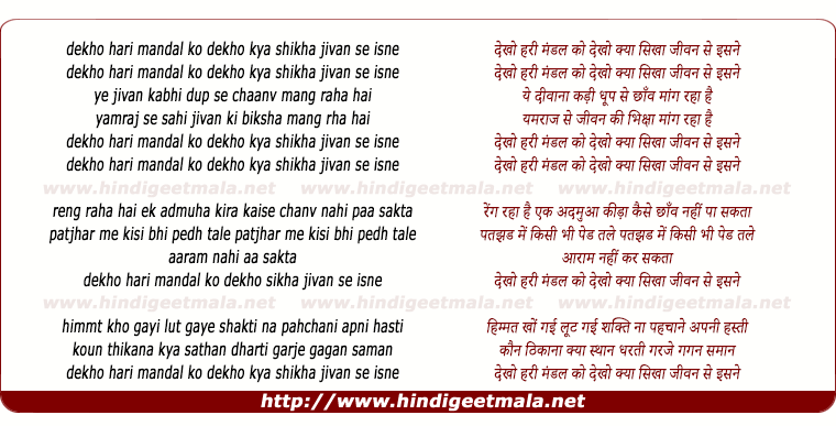 lyrics of song Dekho Hari Mandal Ko Dekho