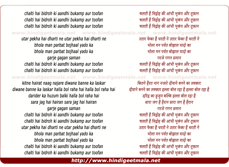 lyrics of song Chalti Hai Bidroh Ki Aandhi