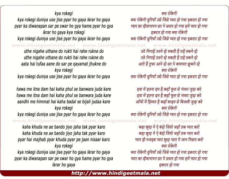 lyrics of song Kya Rokegi Duniya Use Jise Pyar Ho Gaya
