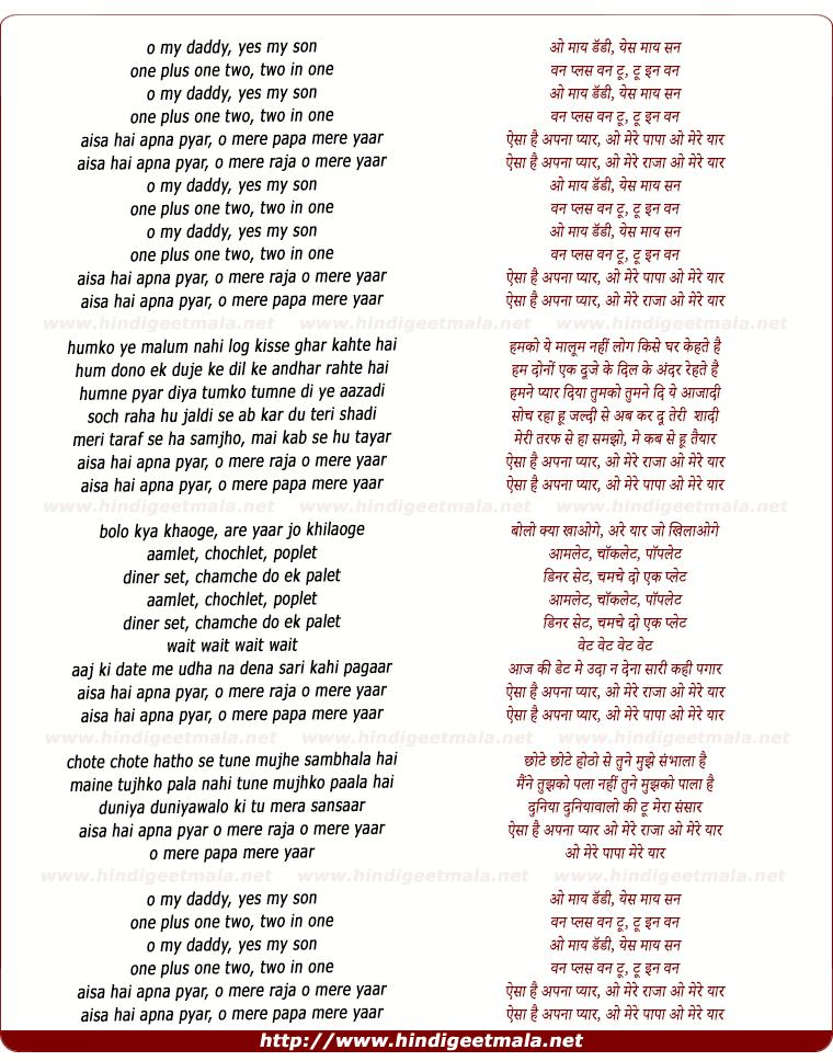 lyrics of song O My Daddy Yes My Son