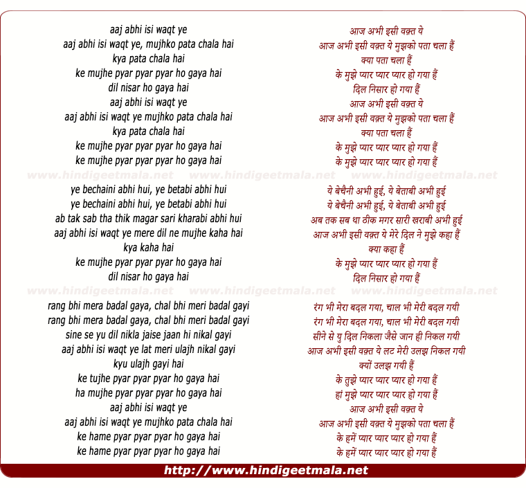 lyrics of song Aaj Abhi Isi Waqt Ye