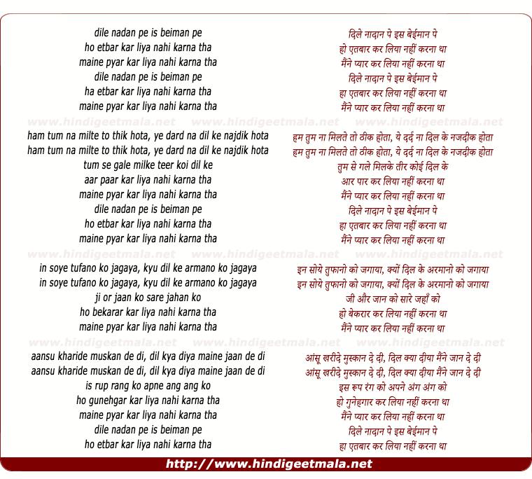 lyrics of song Maine Pyar Kar Liya Nahi Karna Tha