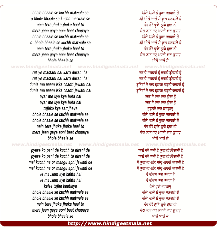 lyrics of song Bhole Bhale Se Kuchh Matwale Se