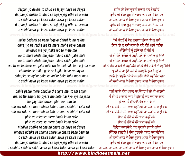 lyrics of song Darpan Jo Dekha To Khud Se Lajayi