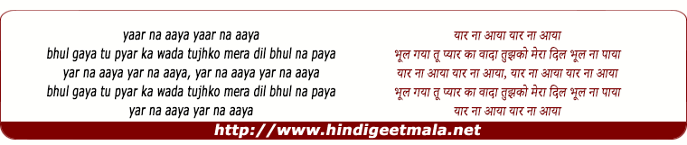 lyrics of song Yar Na Aaya Yar Na Aaya