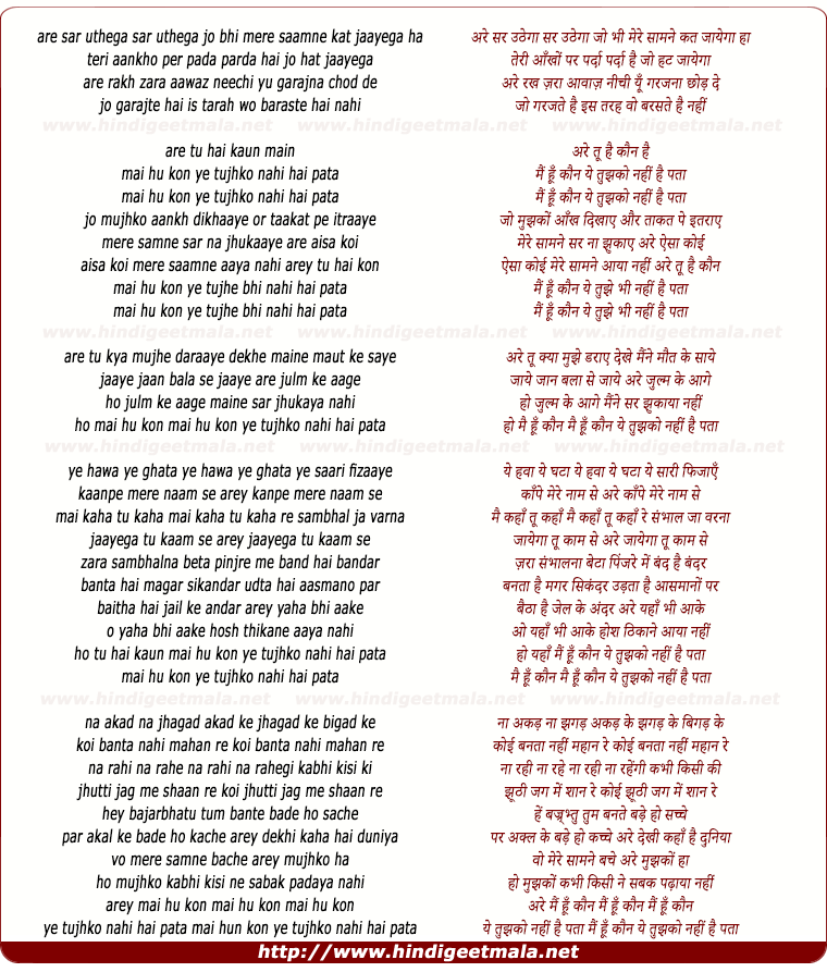 lyrics of song Mai Hu Kon Ye Tujhko Nahi Hai Pata