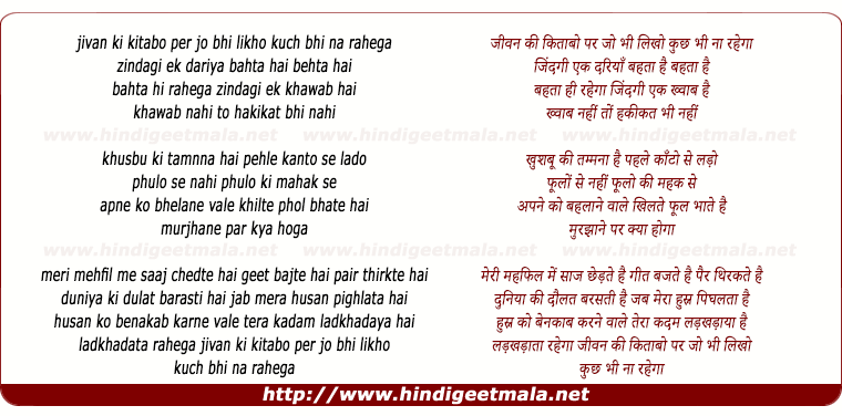 lyrics of song Jivan Ki Kitabo Per Jo Bhi Likho