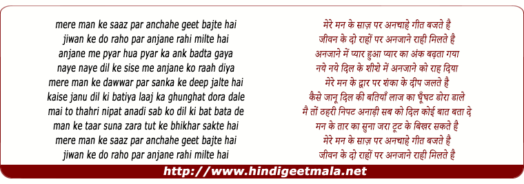 lyrics of song Mere Man Ke Saaz Par