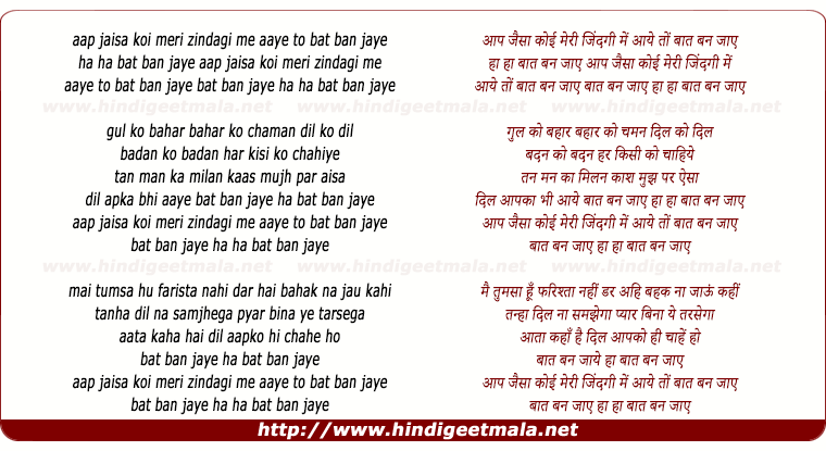 lyrics of song Aap Jaisa Koi Meri Zindagi Me Aaye