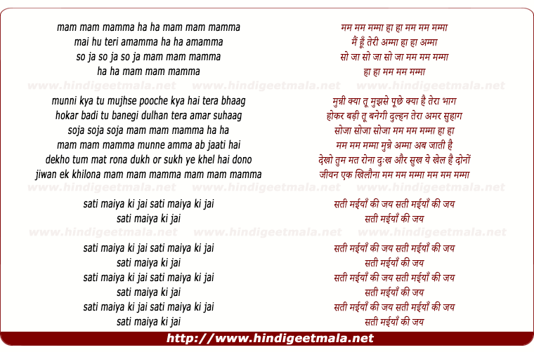 lyrics of song Mai Hu Teri Amma