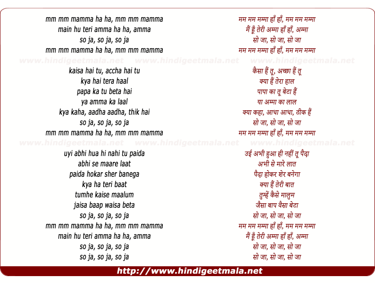 lyrics of song Mai Hu Teri Ammaa (Part 2)