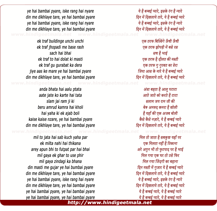 lyrics of song Ye Hai Bambai Pyare