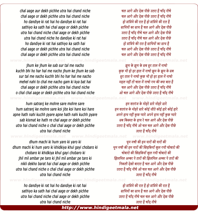 lyrics of song Chal Aage Aur Dekh Pichhe