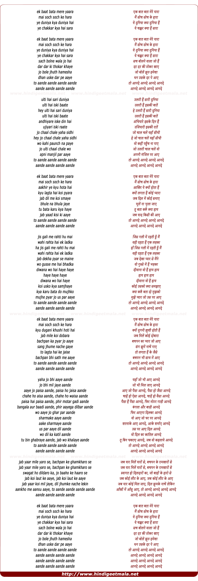lyrics of song Ek Bat Bata Mere Yara