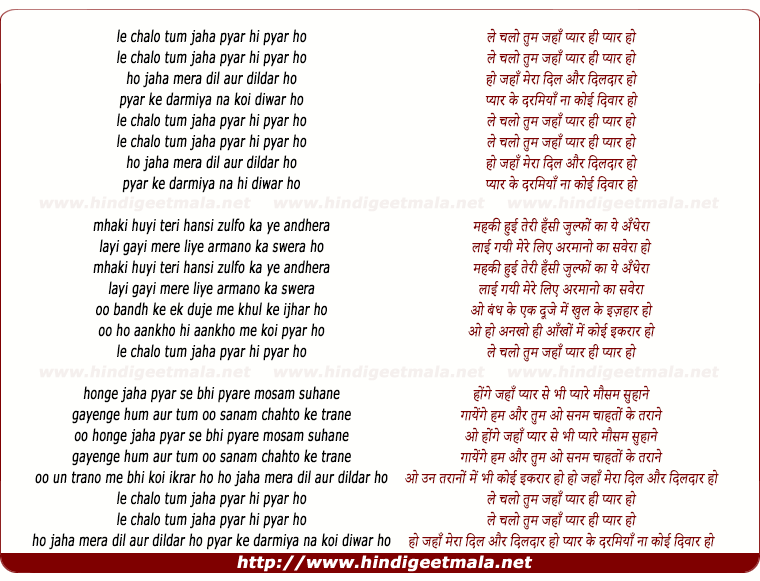 lyrics of song Le Chalo Tum Jaha Pyar Hi Pyar Ho