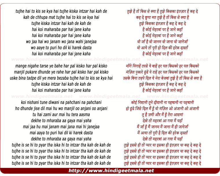 lyrics of song Hai Koi Maharaba Par Hai Jane Kaha