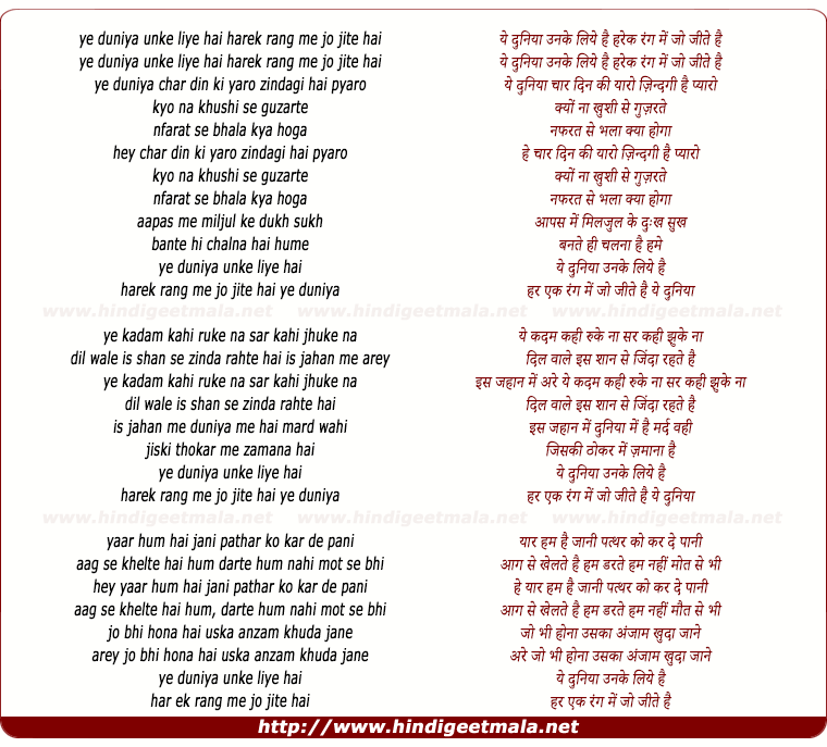 lyrics of song Ye Duniya Unke Liye Hai Har Ek Rang Me
