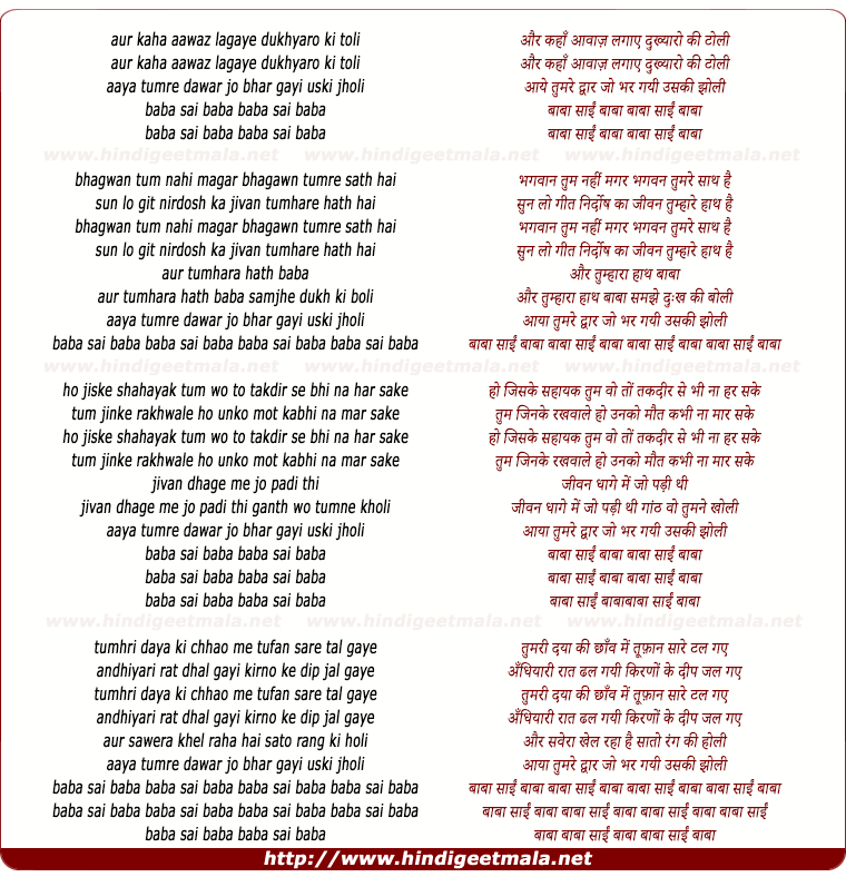 lyrics of song Aur Kaha Aawaz Lagaye