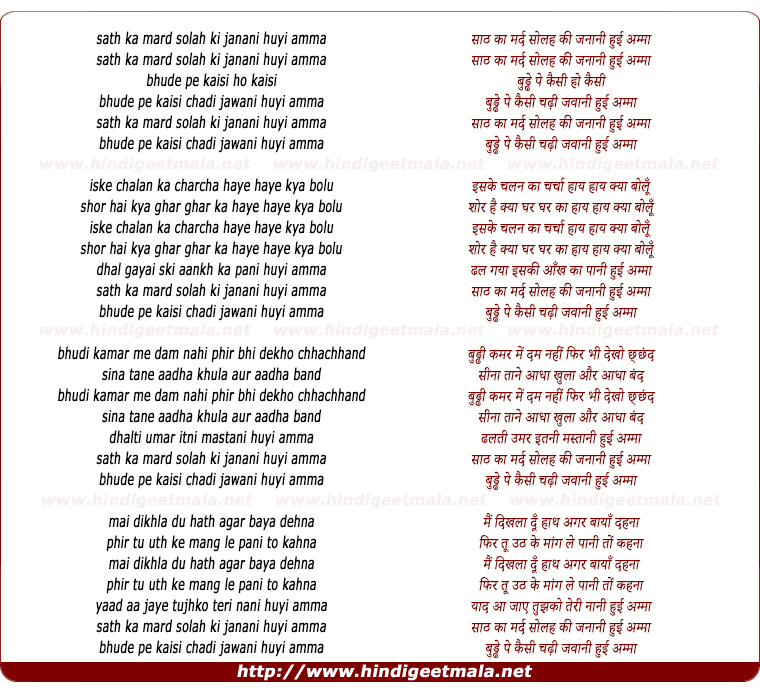 lyrics of song Sath Ka Mard Solah Ki Janani