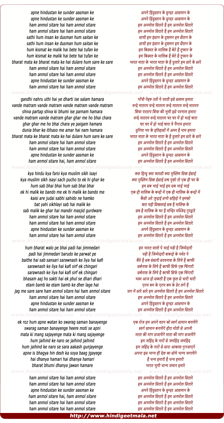 lyrics of song Apne Hindustan Ke Sunder Aasman Ke