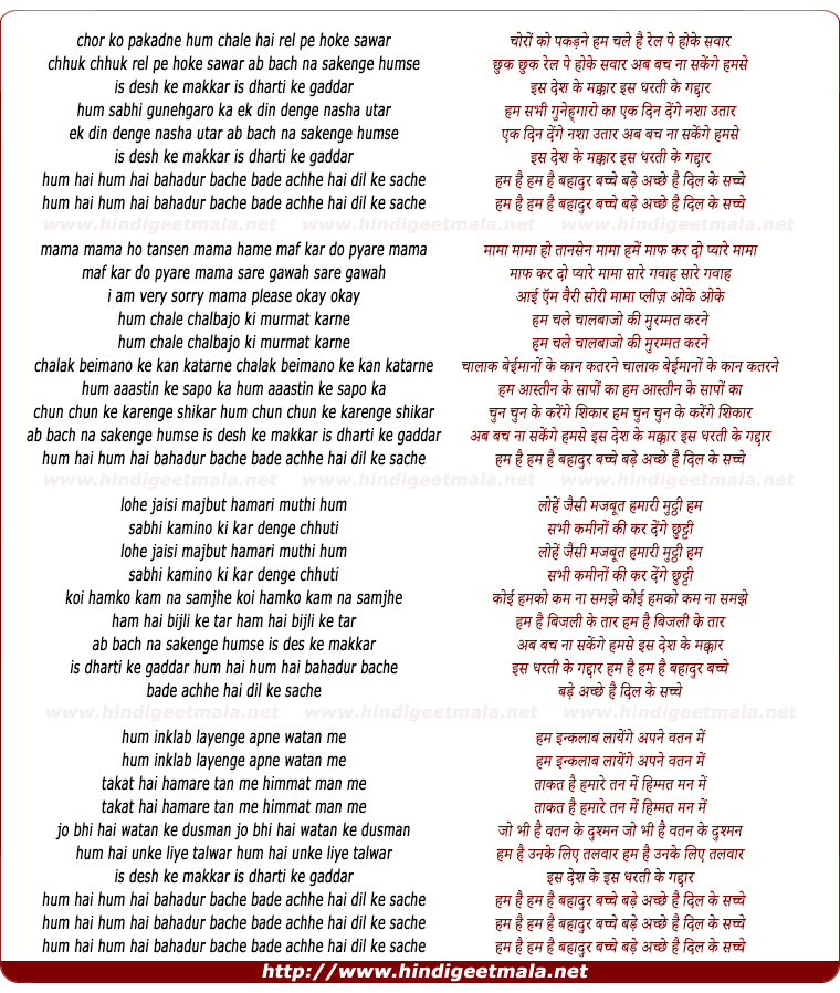 lyrics of song Choro Ko Pakadne Chale Hai